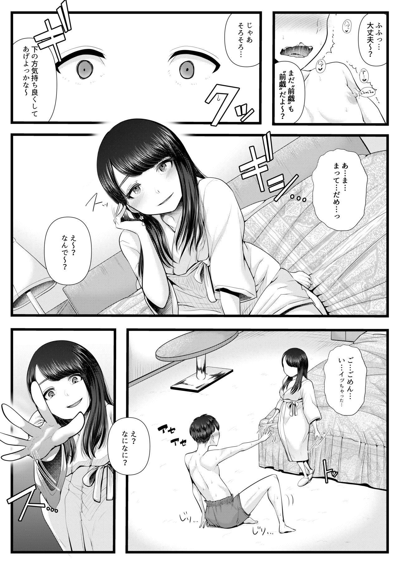 Hajimete no Netorare Maso-ka Choukyou 18