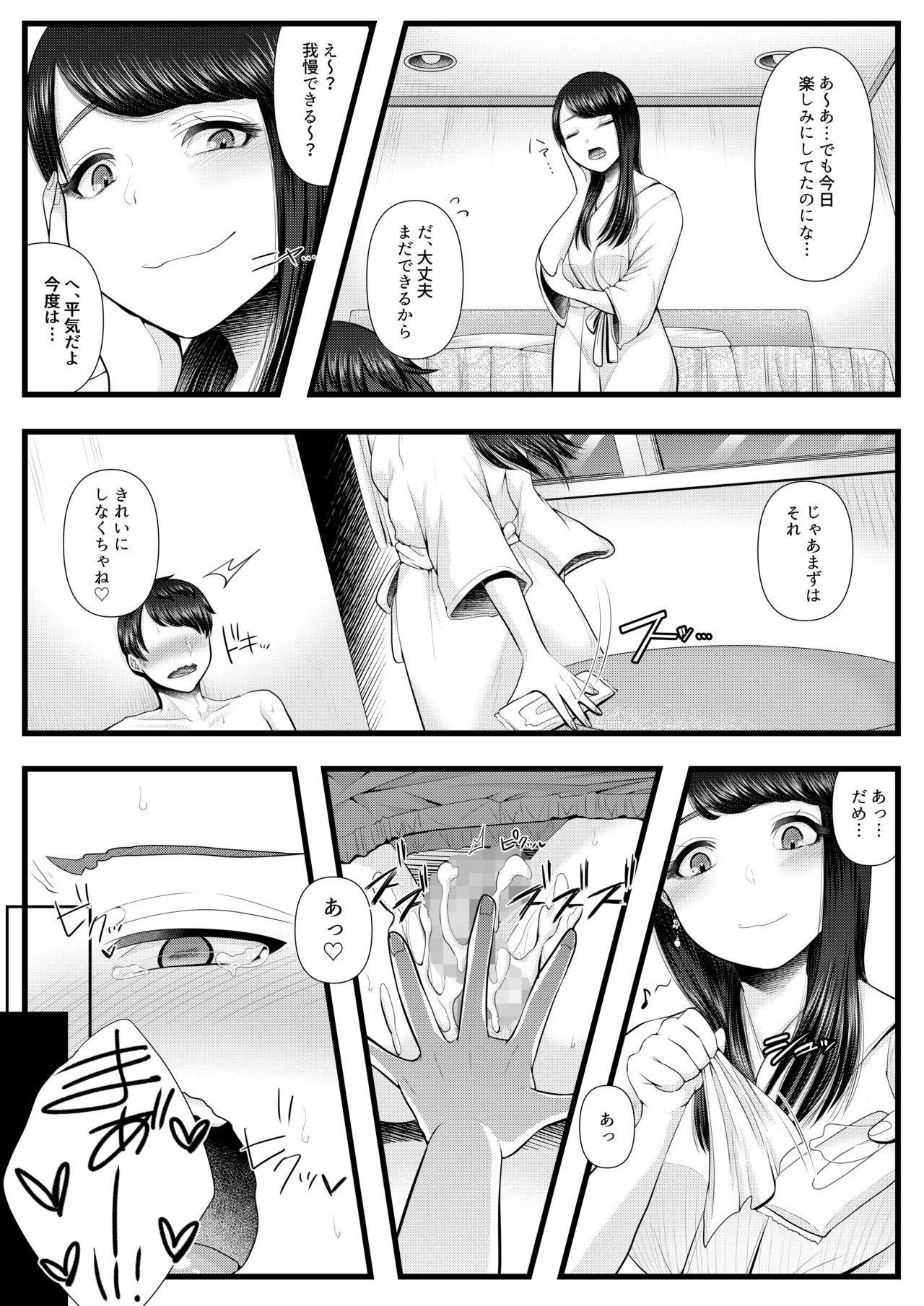 Hajimete no Netorare Maso-ka Choukyou 22