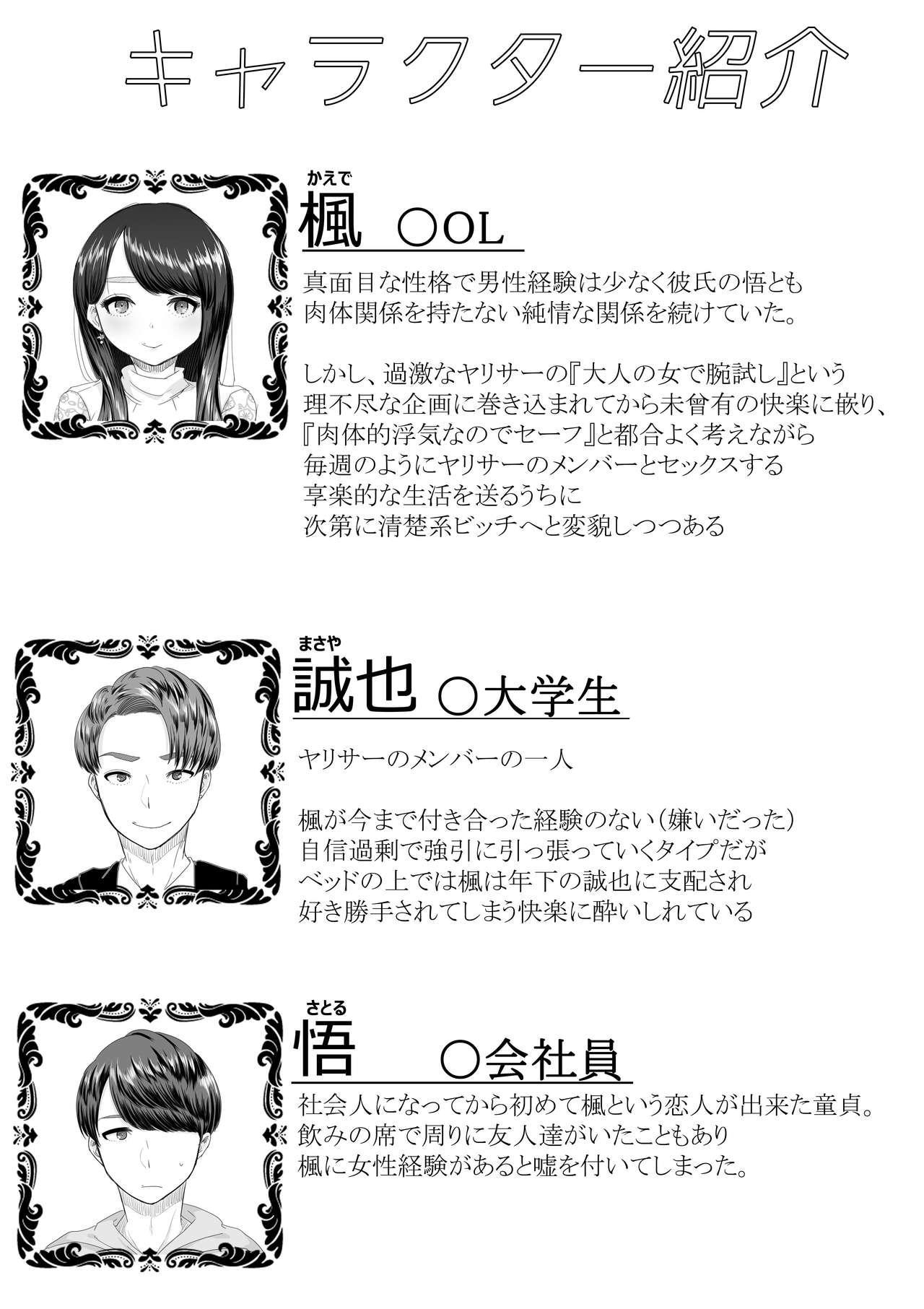 Hajimete no Netorare Maso-ka Choukyou 2