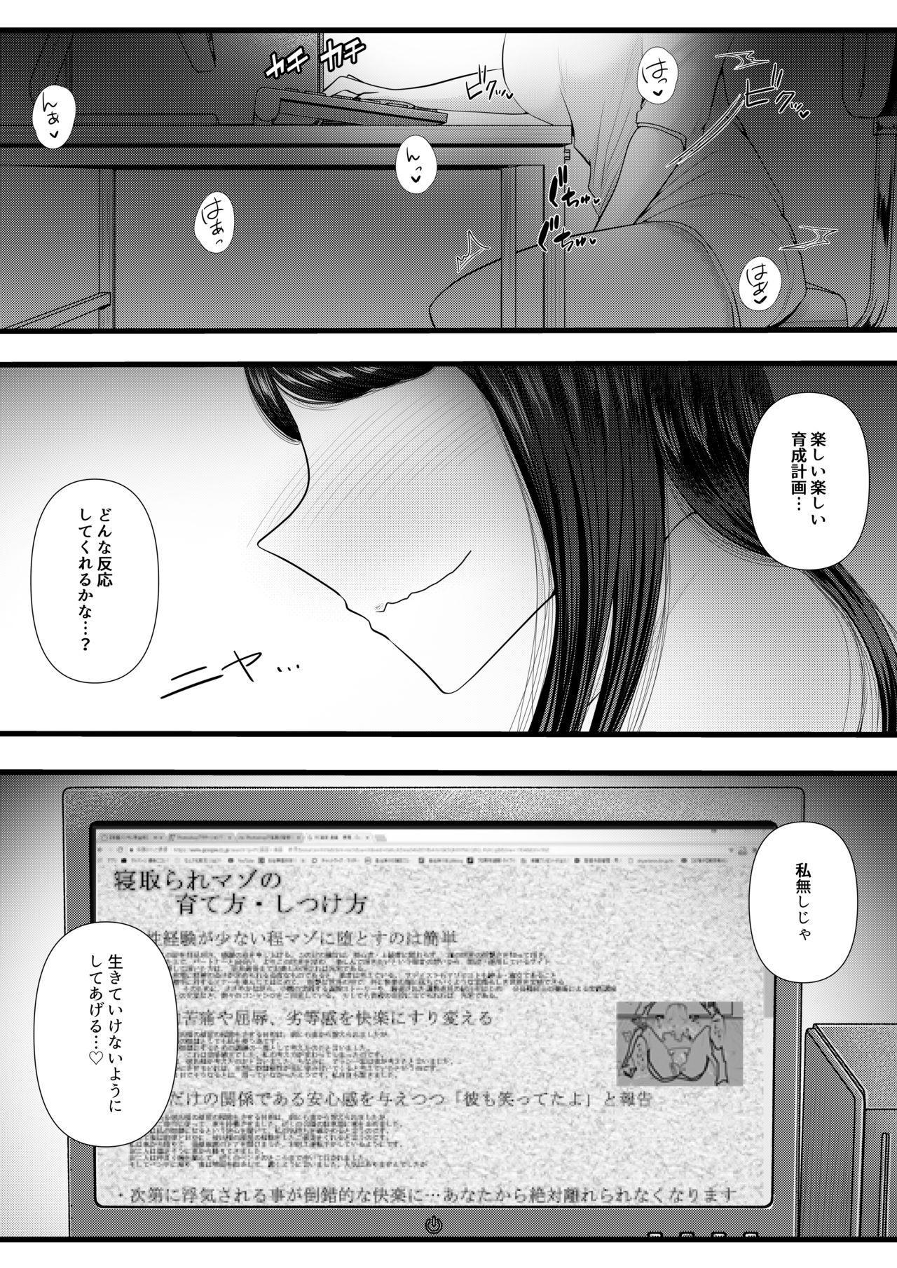 Hajimete no Netorare Maso-ka Choukyou 49