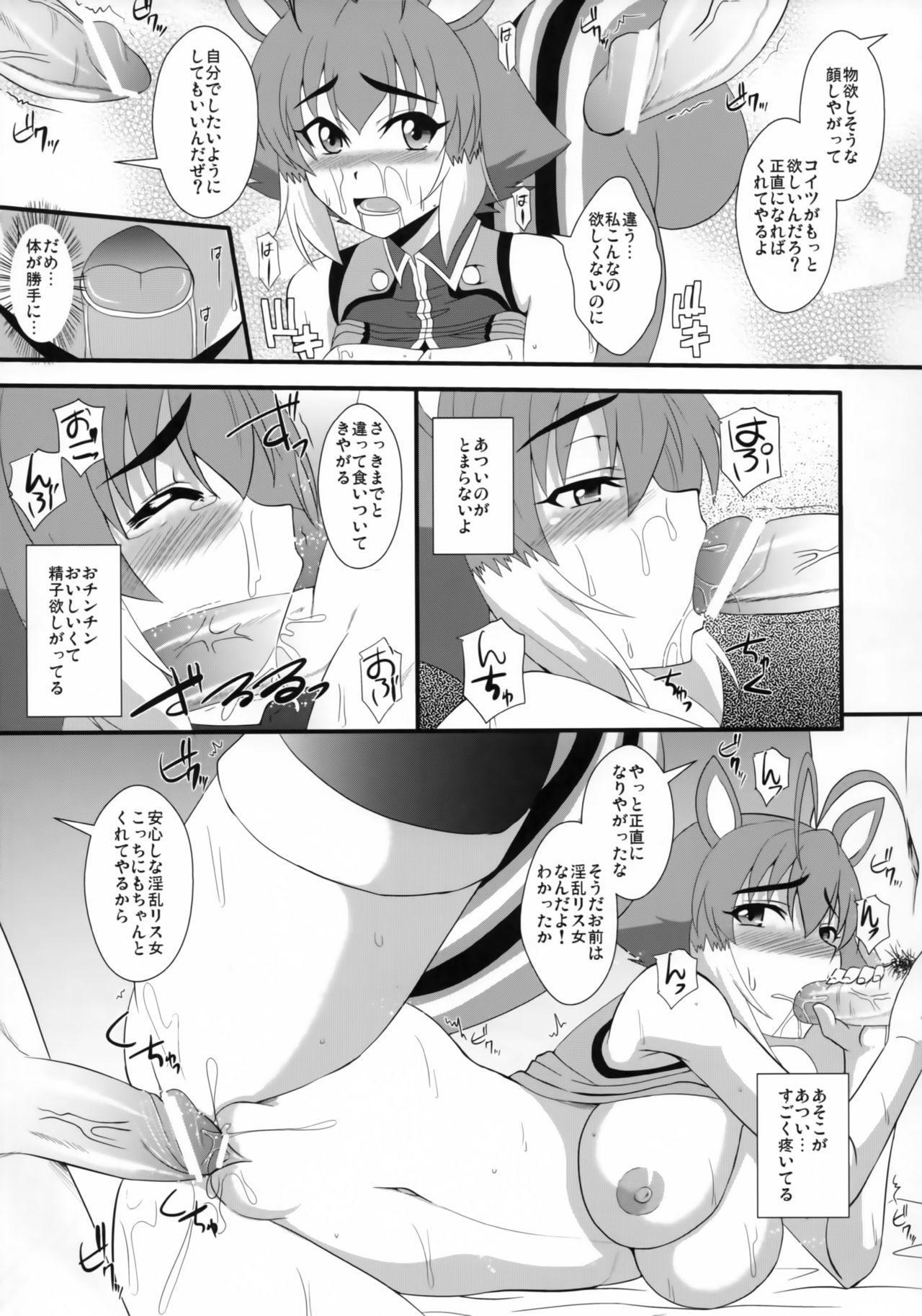 Shimarisu no Cream 9