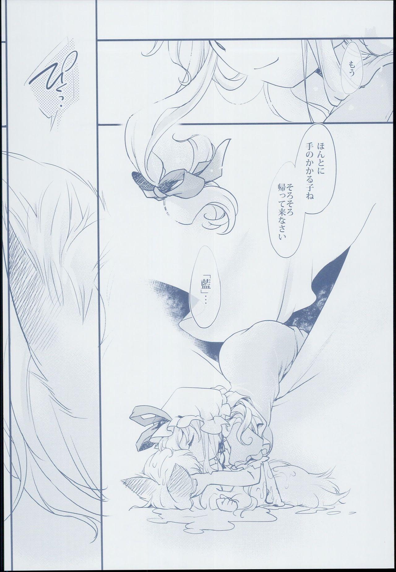 Ran Summer Wars Bokura no War Game! 15