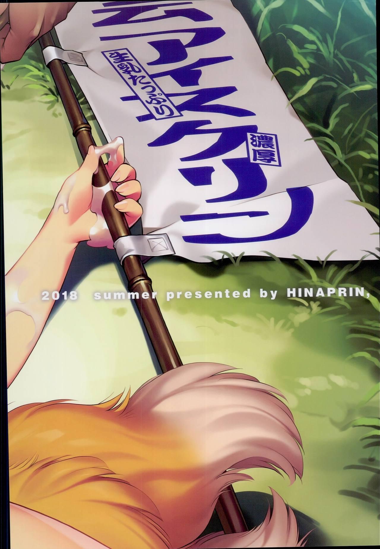 Ran Summer Wars Bokura no War Game! 19