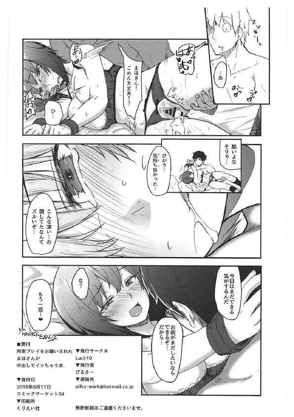 Kousoku Play o Onegai Sareta Maho-san ga Nakadashi de Icchau Hon 16
