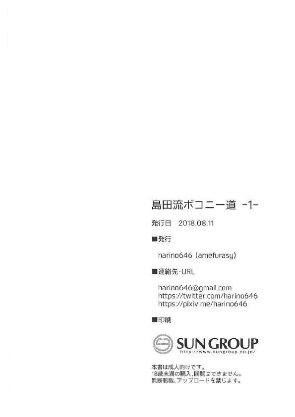(C94) [amefurasy (harino646)] Shimada-ryuu Bokoniedou -1- (Girls und Panzer) 20