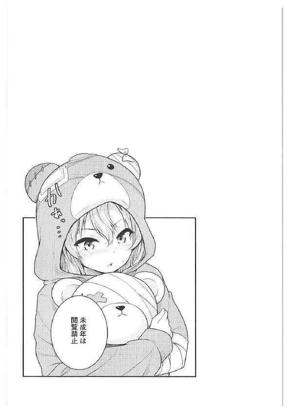 (C94) [amefurasy (harino646)] Shimada-ryuu Bokoniedou -1- (Girls und Panzer) 2