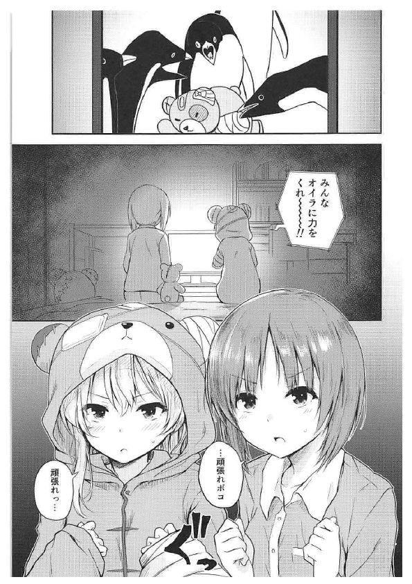 (C94) [amefurasy (harino646)] Shimada-ryuu Bokoniedou -1- (Girls und Panzer) 3