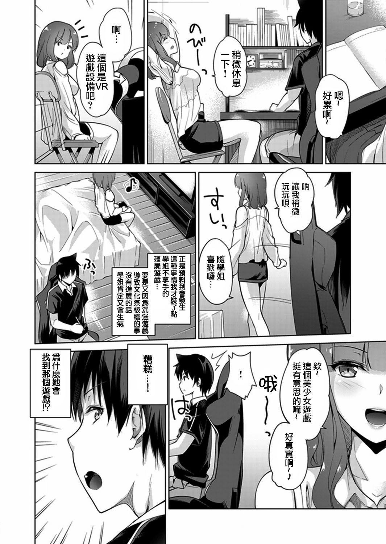 [Amasora Taichi] Ecchina VR Gemuchuu Machigatte Imoutoni Maji SEX Shiteta! 1-5 | 在VR黃遊裡搞錯了結果上了妹妹!1-5 [Chinese] [夢之行蹤漢化組×前线作♂战♀基地] 116