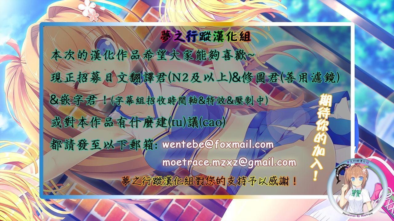 [Amasora Taichi] Ecchina VR Gemuchuu Machigatte Imoutoni Maji SEX Shiteta! 1-5 | 在VR黃遊裡搞錯了結果上了妹妹!1-5 [Chinese] [夢之行蹤漢化組×前线作♂战♀基地] 33
