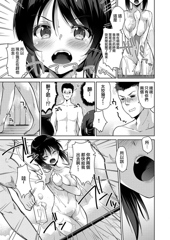 [Amasora Taichi] Ecchina VR Gemuchuu Machigatte Imoutoni Maji SEX Shiteta! 1-5 | 在VR黃遊裡搞錯了結果上了妹妹!1-5 [Chinese] [夢之行蹤漢化組×前线作♂战♀基地] 92
