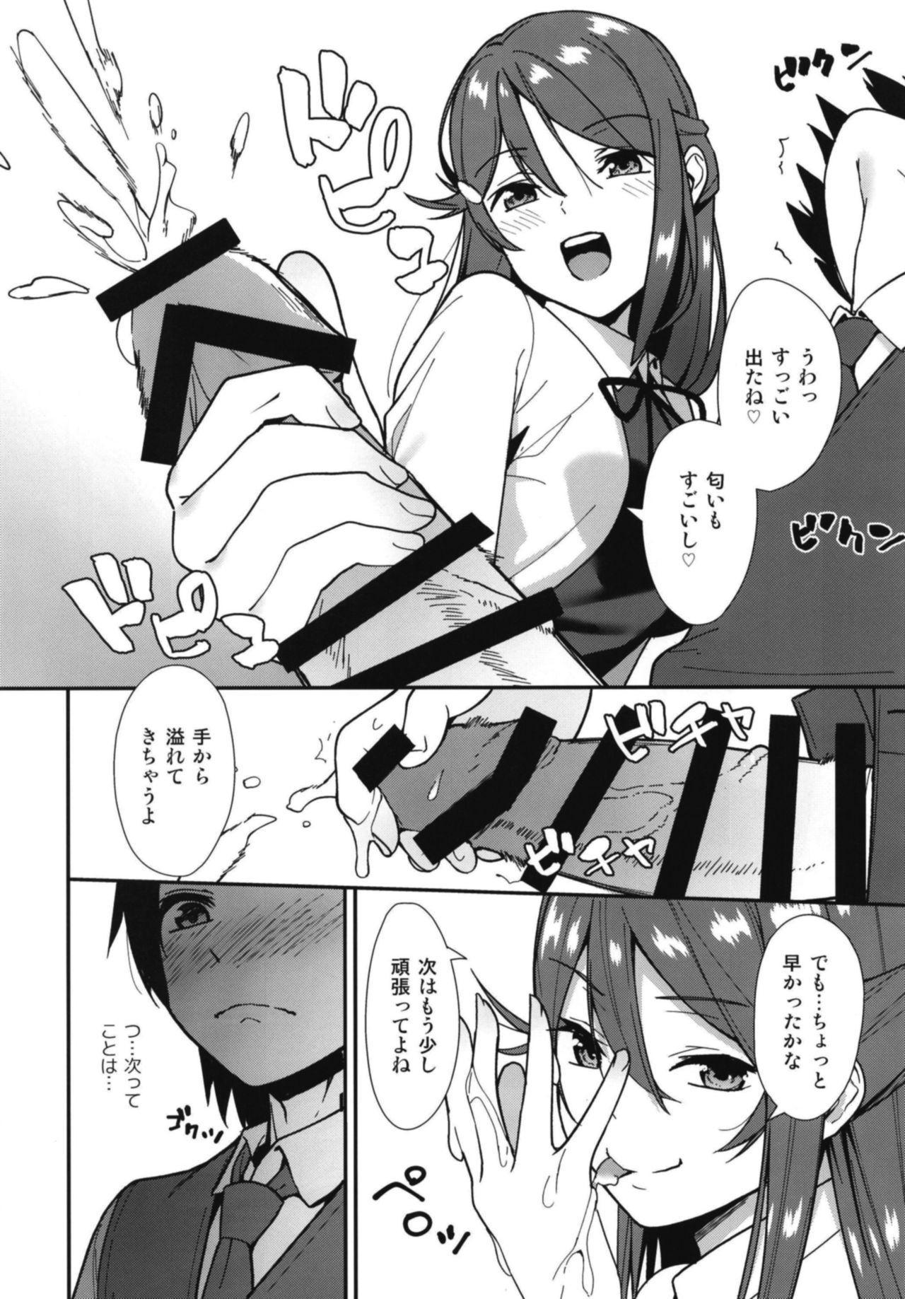 Kyou kara Hajimaru Sex Life - Start in my brand new SEX life. 9
