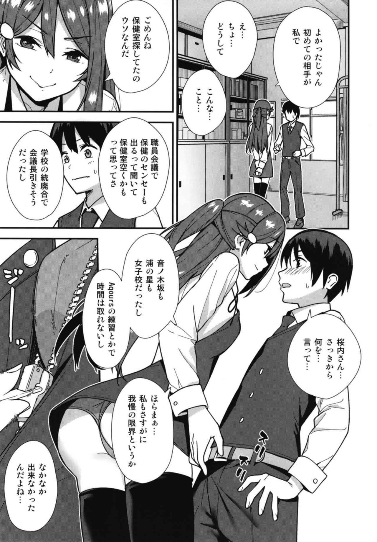 Kyou kara Hajimaru Sex Life - Start in my brand new SEX life. 6