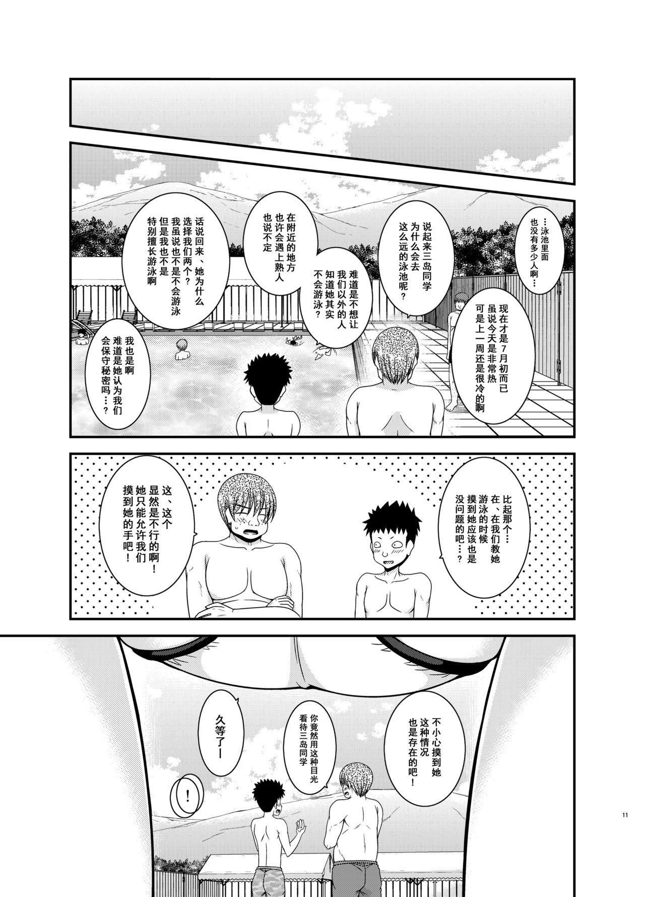 Roshutsu Shoujo Yuugi Ran II Jou 10