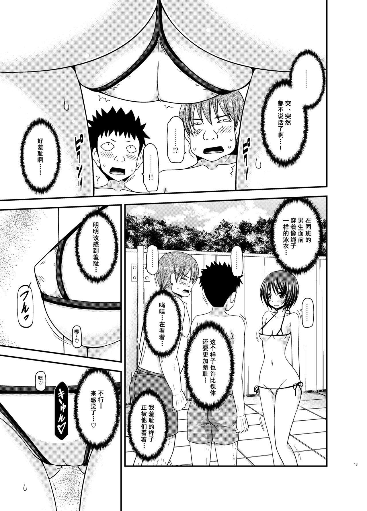 Roshutsu Shoujo Yuugi Ran II Jou 12