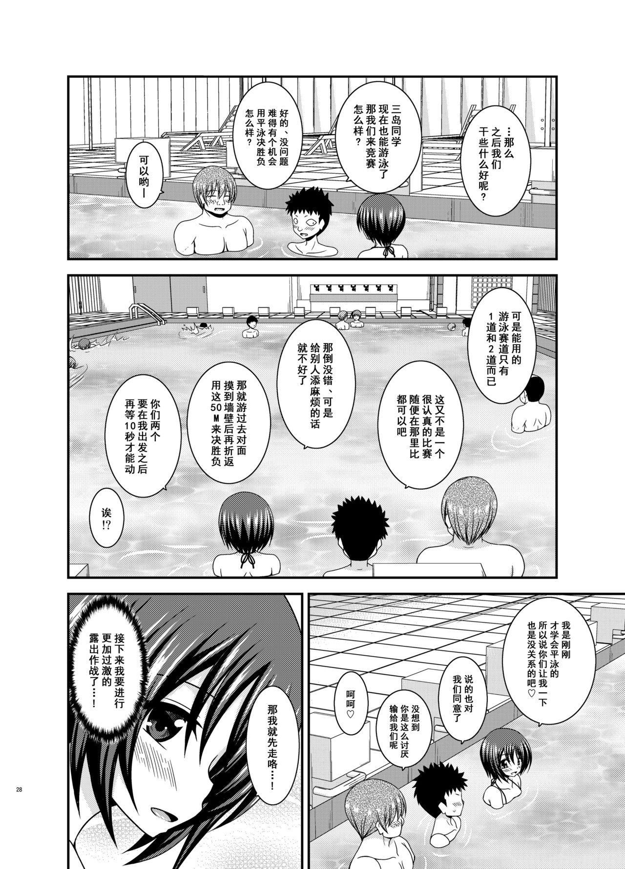 Roshutsu Shoujo Yuugi Ran II Jou 27