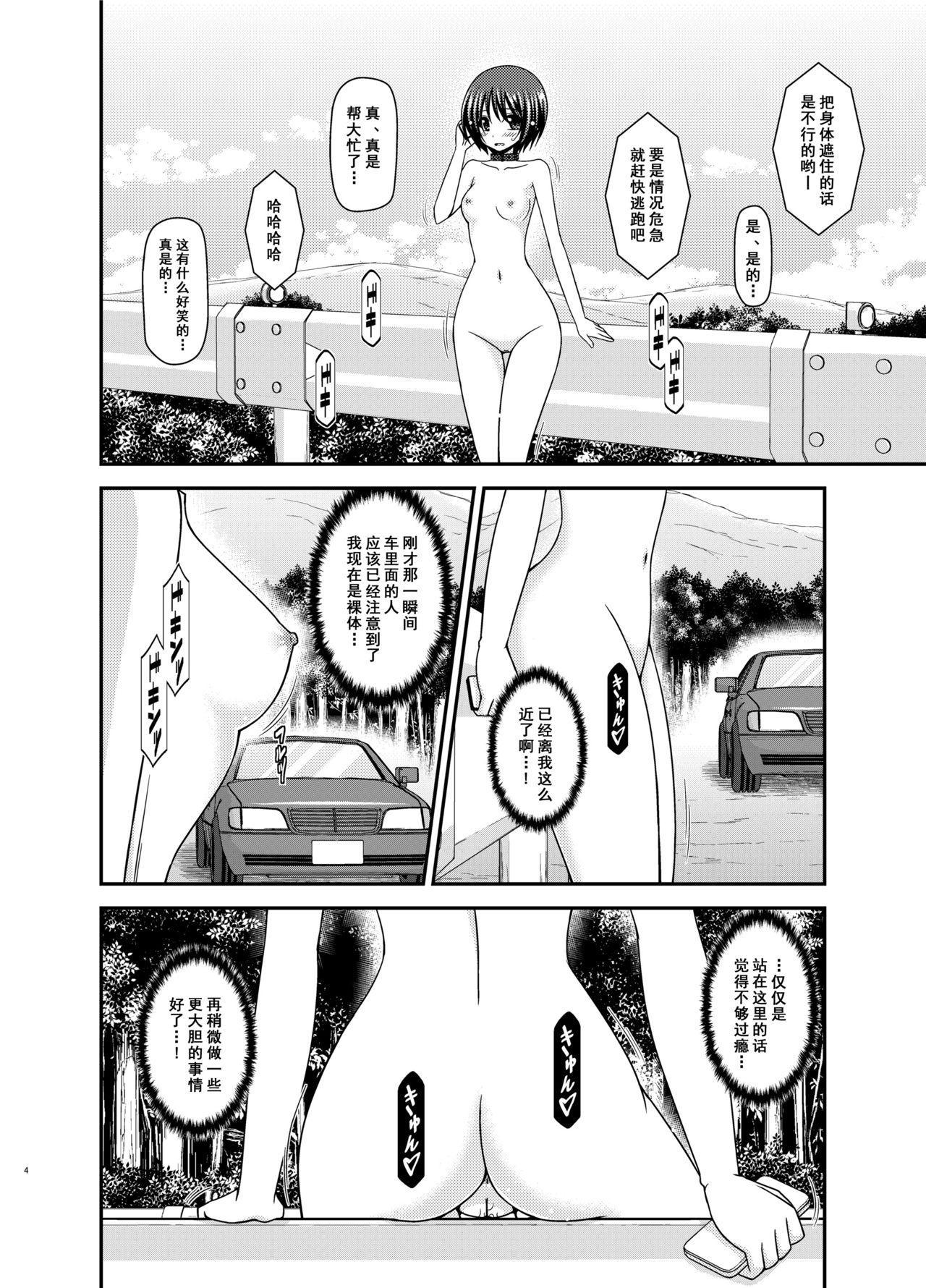 Roshutsu Shoujo Yuugi Ran II Jou 3