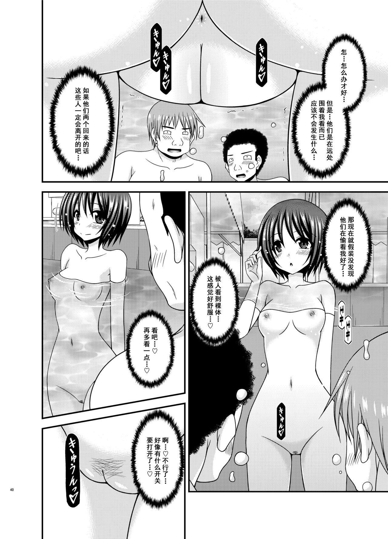 Roshutsu Shoujo Yuugi Ran II Jou 39
