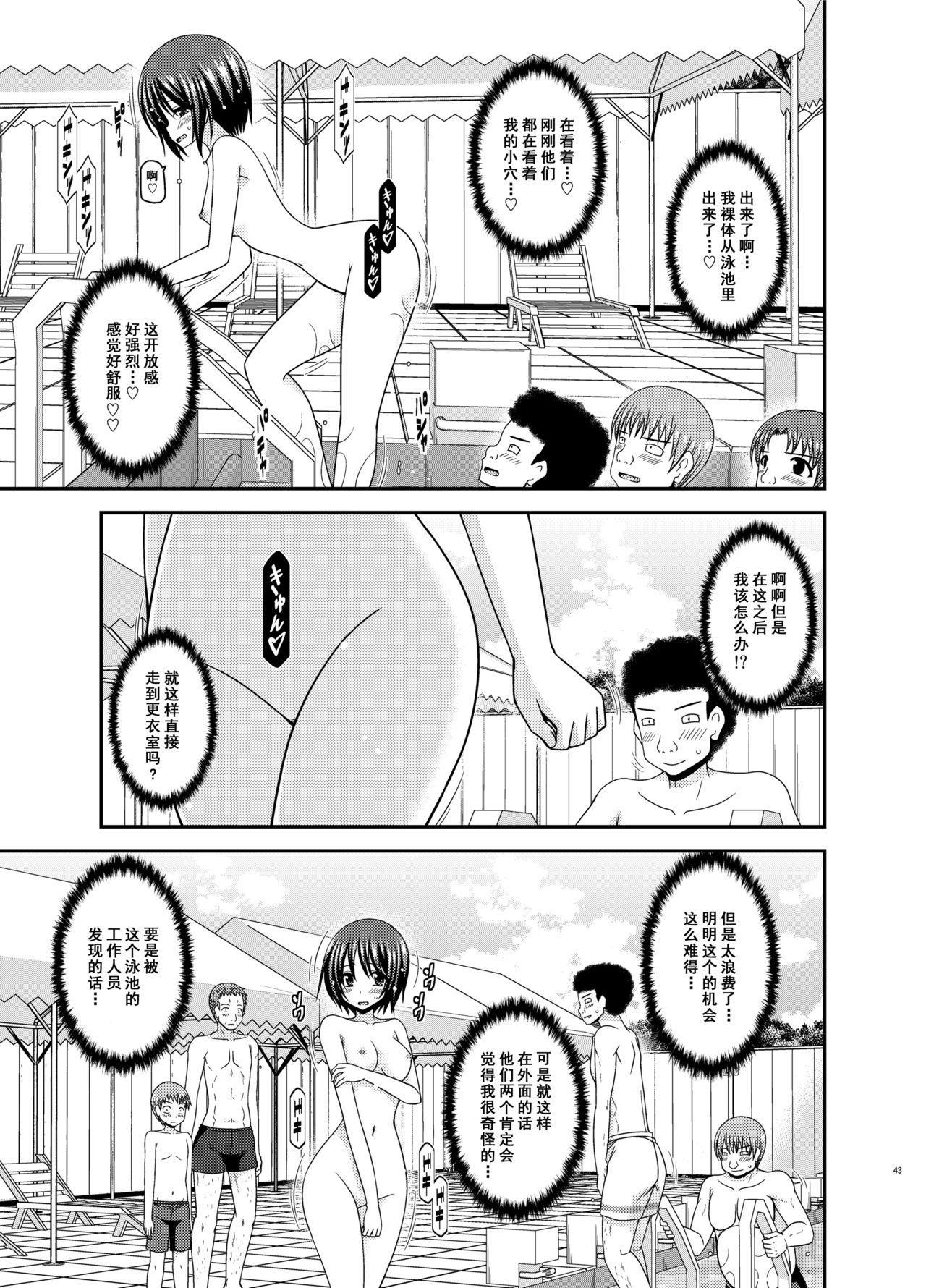 Roshutsu Shoujo Yuugi Ran II Jou 42