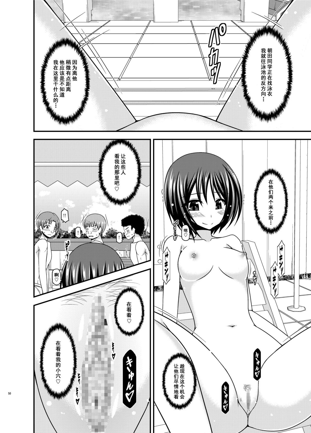 Roshutsu Shoujo Yuugi Ran II Jou 49
