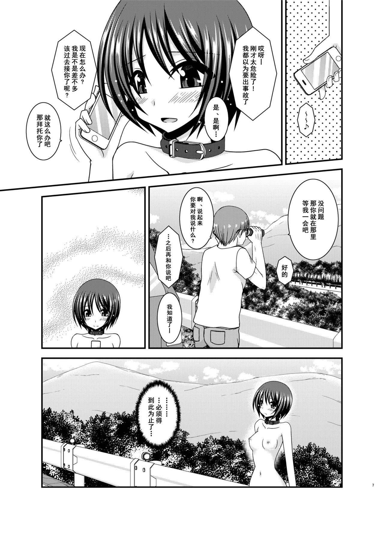Roshutsu Shoujo Yuugi Ran II Jou 6