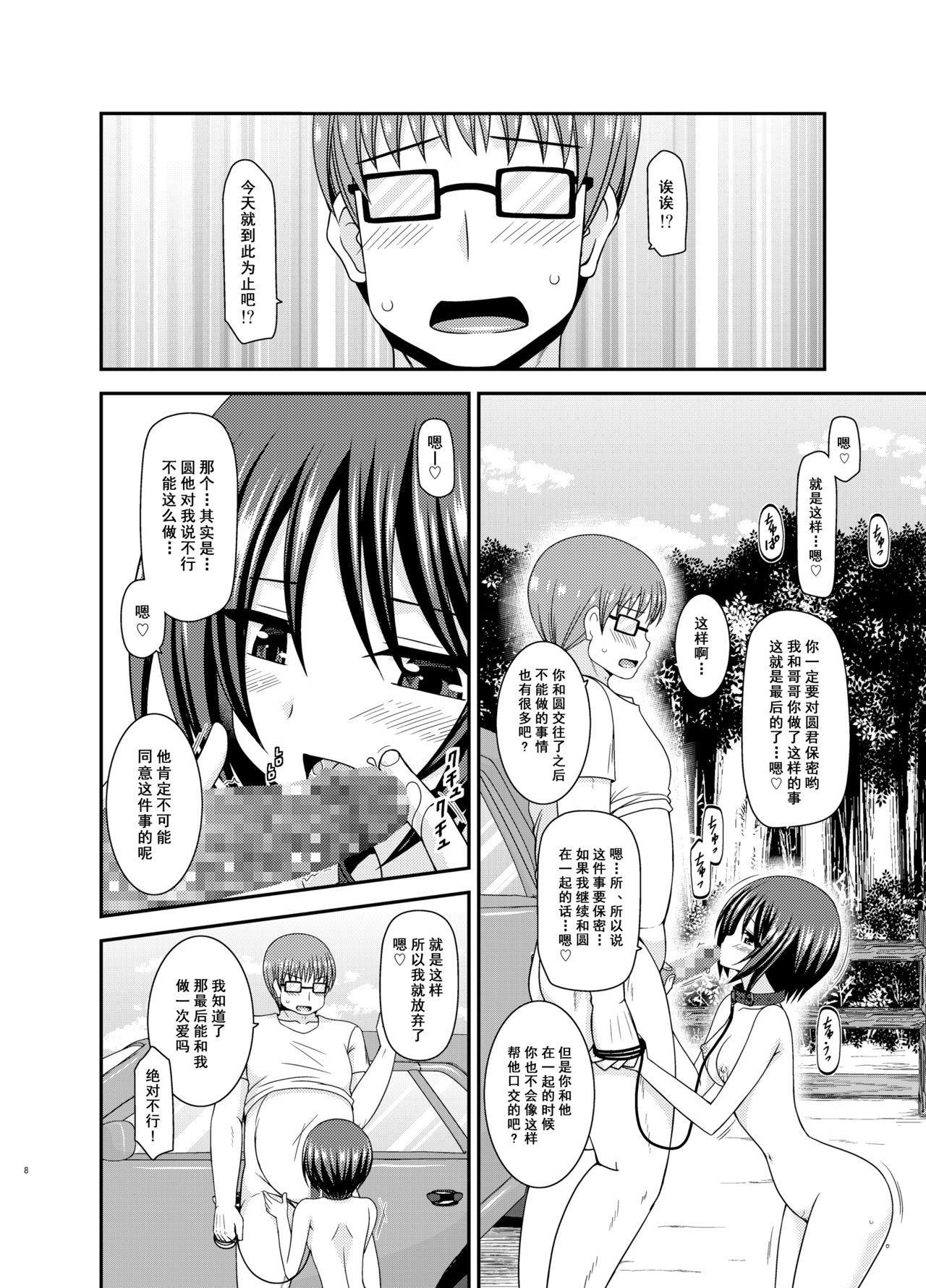 Roshutsu Shoujo Yuugi Ran II Jou 7