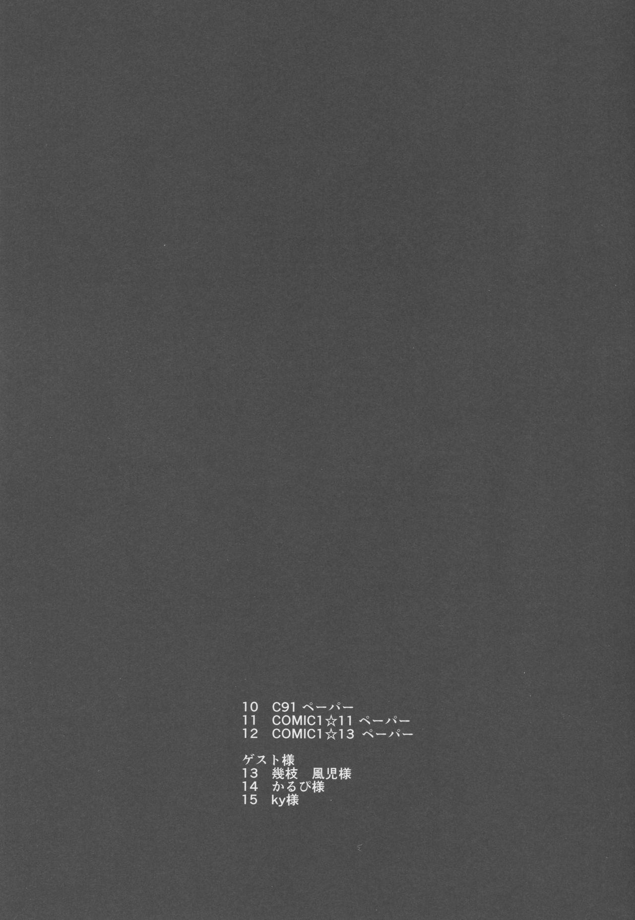 Friend NTR Command Code + Paper Matome 9