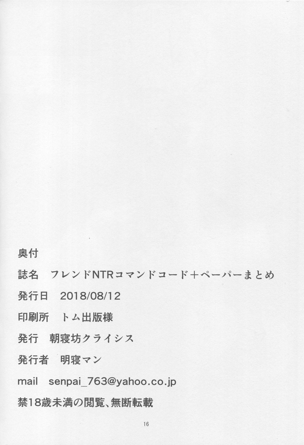 Friend NTR Command Code + Paper Matome 16
