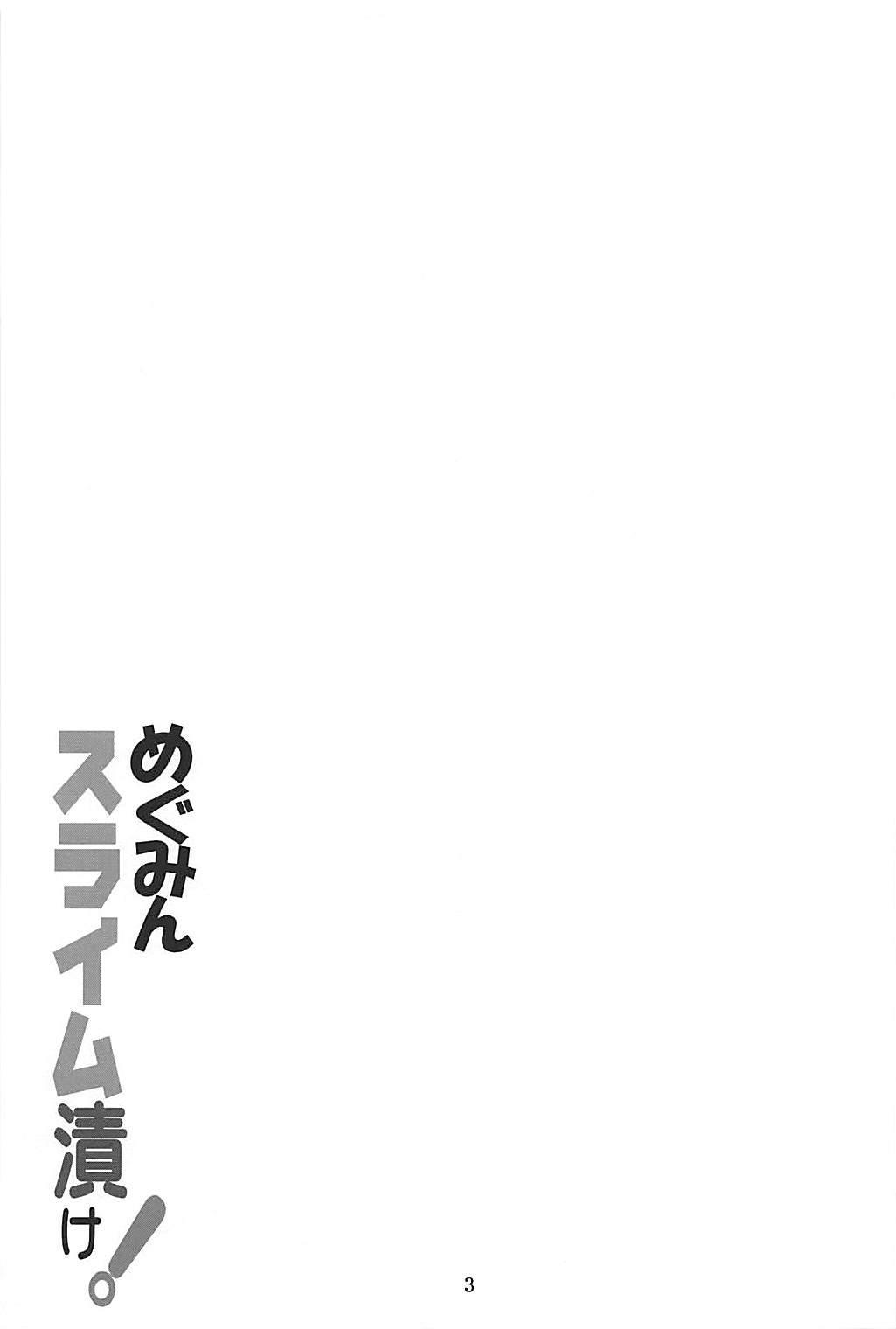 Megumin Slime-zuke! 1