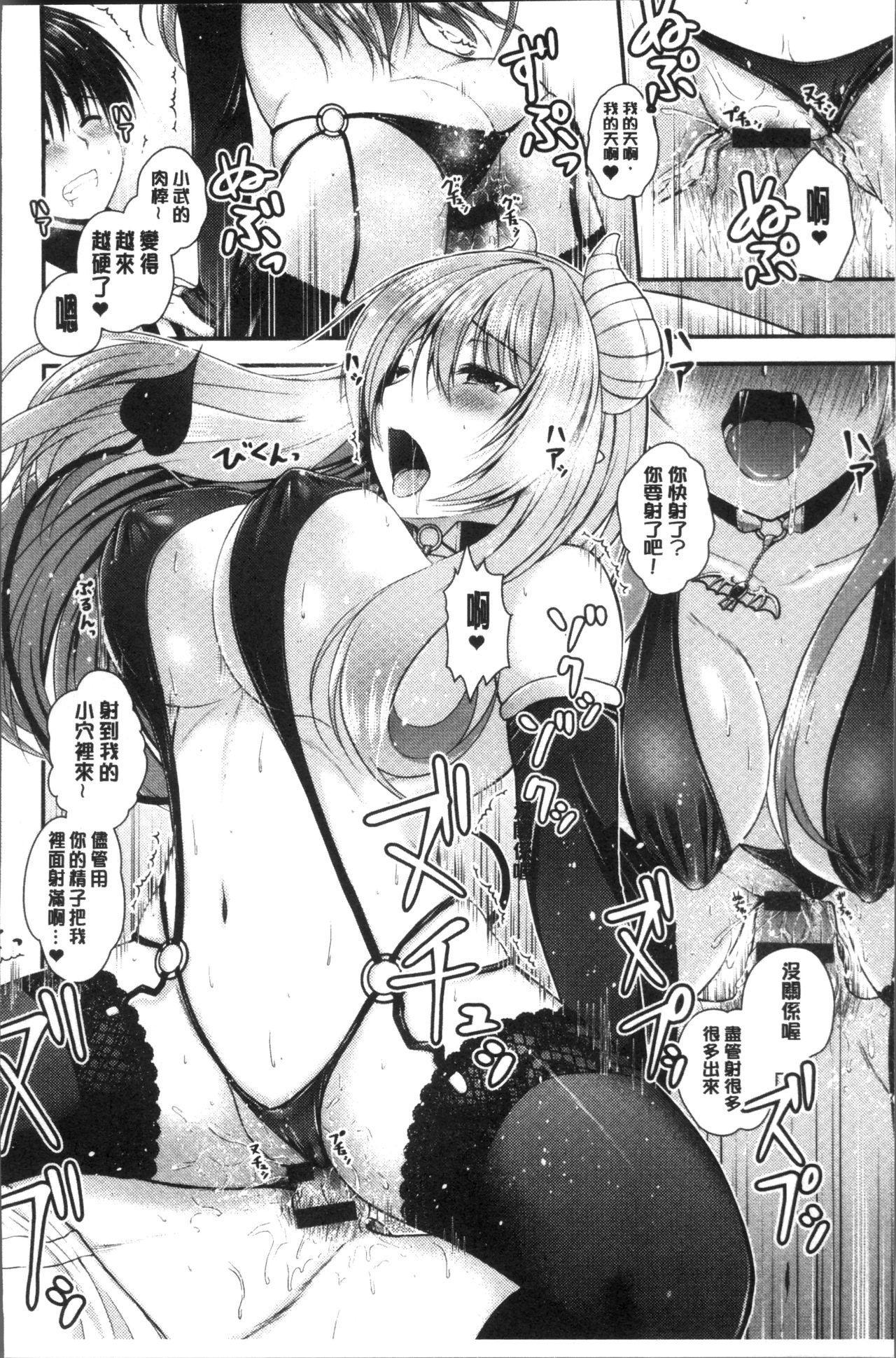 Moteasobitsukushi | 調戲挑逗的大全集 117