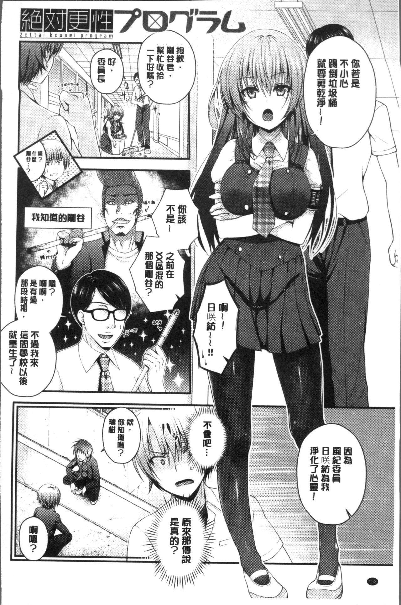 Moteasobitsukushi | 調戲挑逗的大全集 155