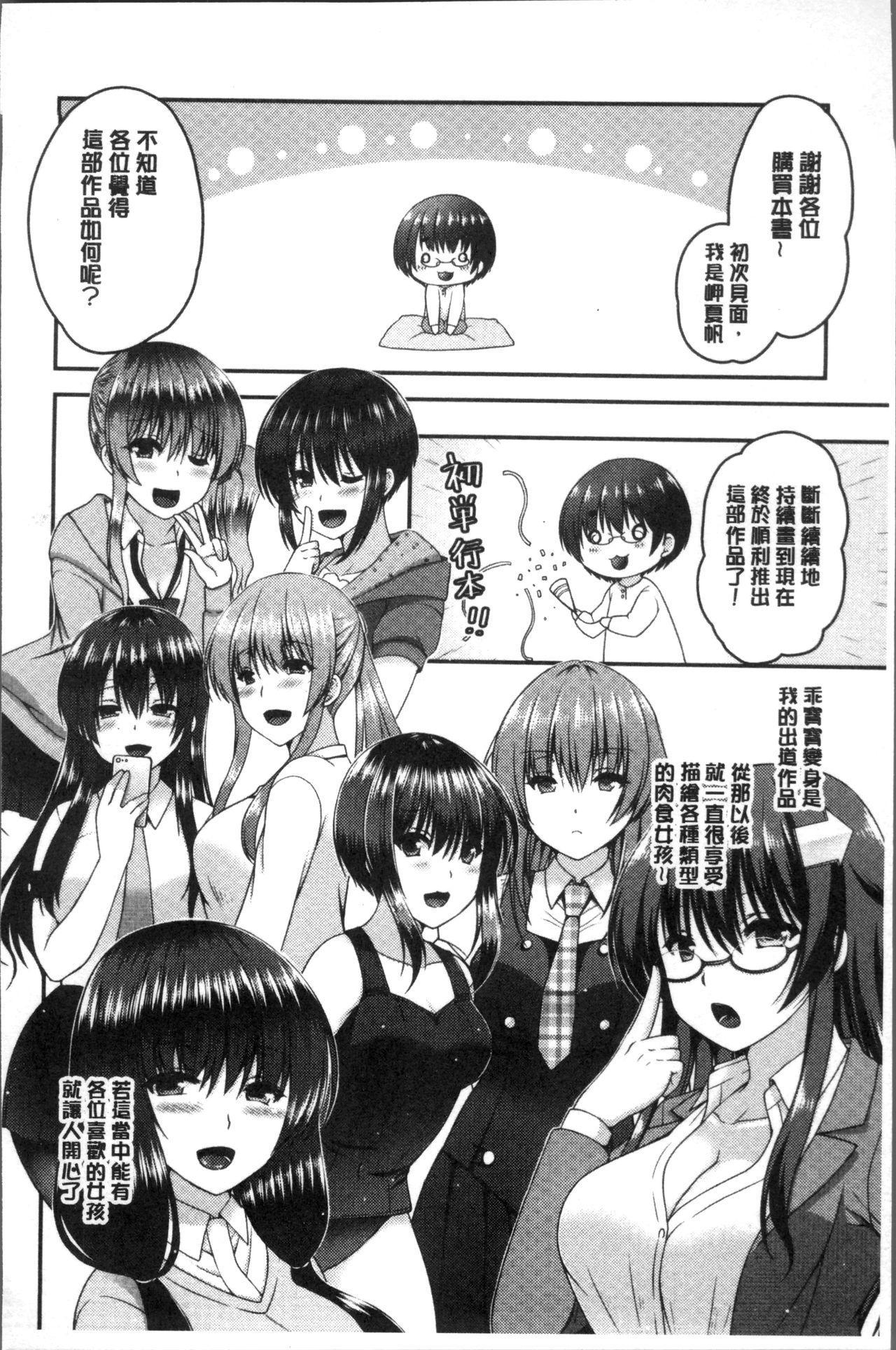 Moteasobitsukushi | 調戲挑逗的大全集 203