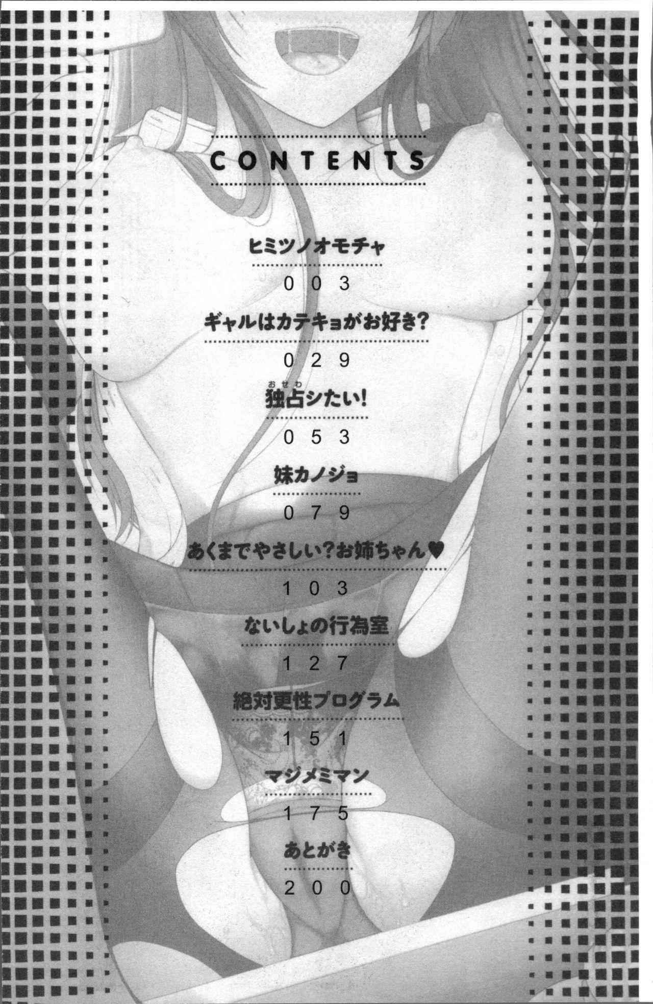Moteasobitsukushi | 調戲挑逗的大全集 5