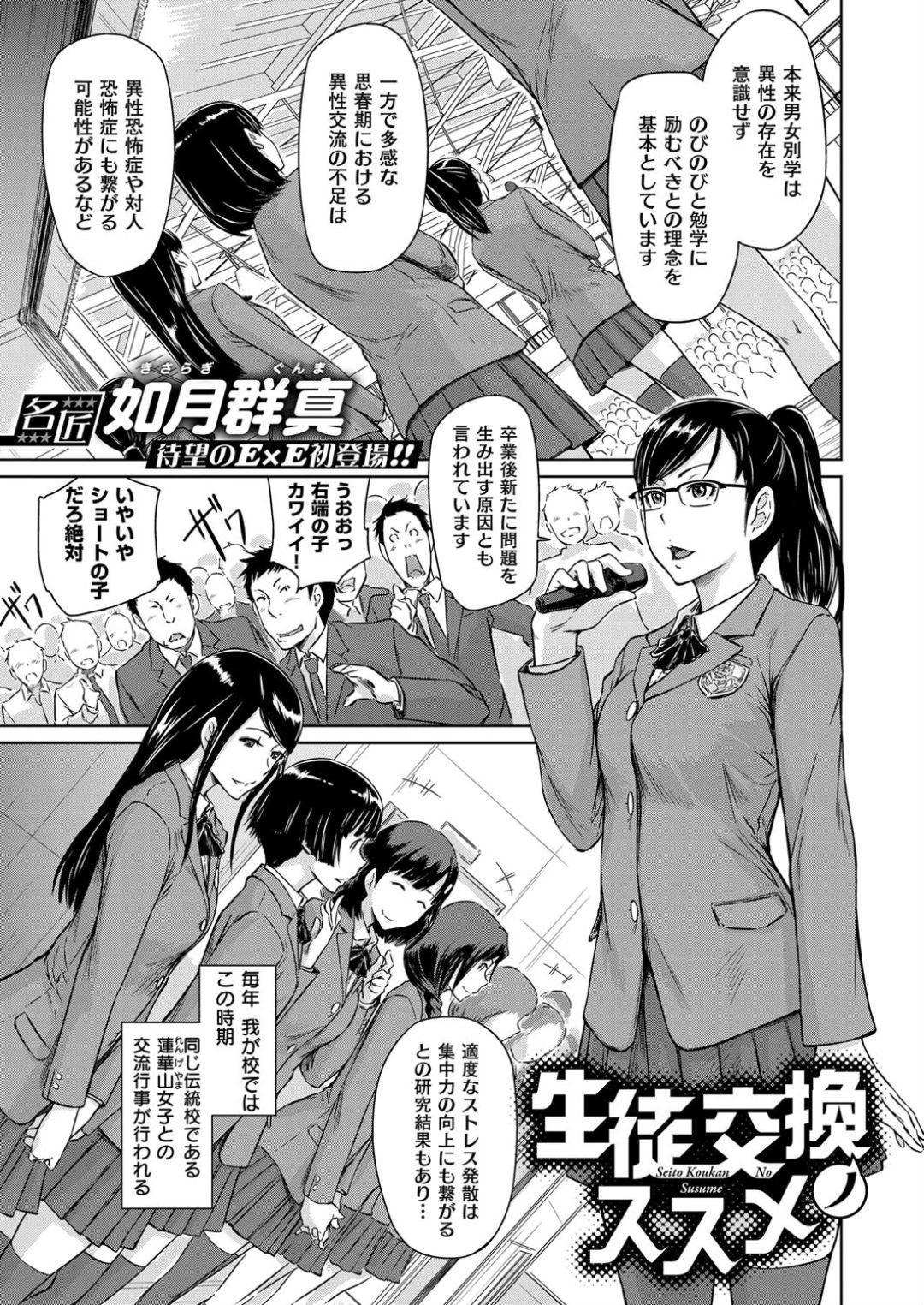 Seito Koukan no Susume 0
