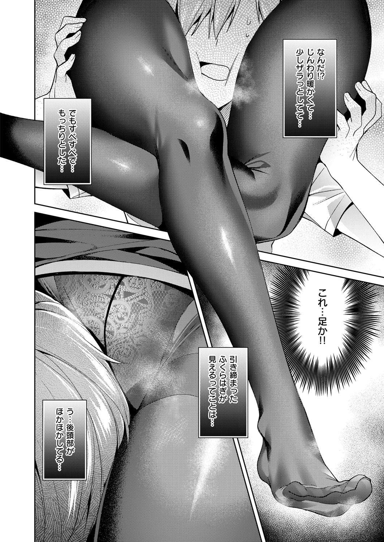 Yokubou Pandora Yokubou 1-7 103