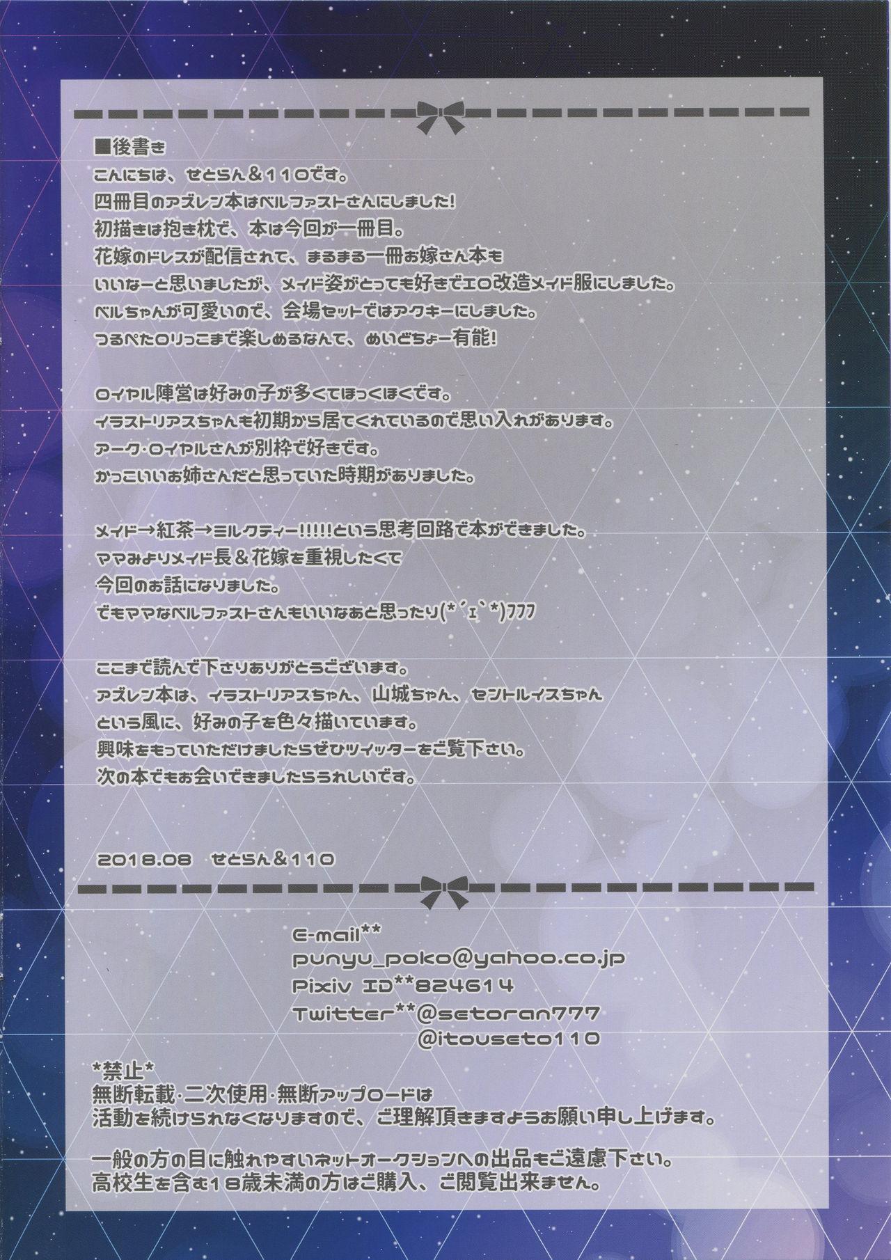 (C94) [Setoran, 110 (Itou Seto, Tanno Ran)] Goshujin-sama, Amaama H no Ojikan desu -Milk Maid-chou no Osasoi- (Azur Lane) 13