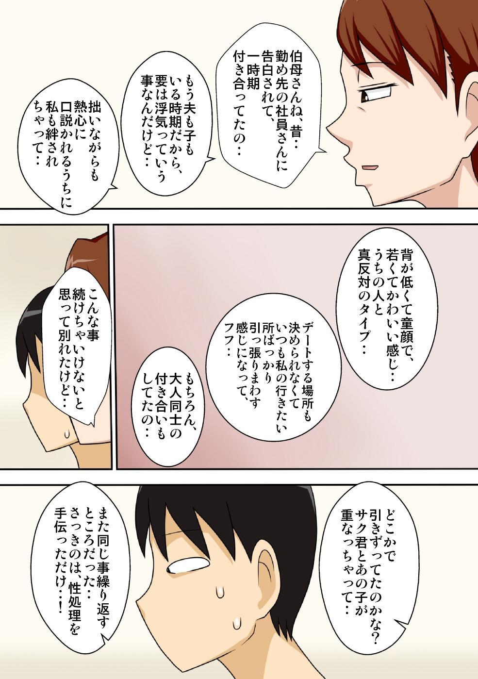 InCha no Oi ga Yaritai Oba-san. 21