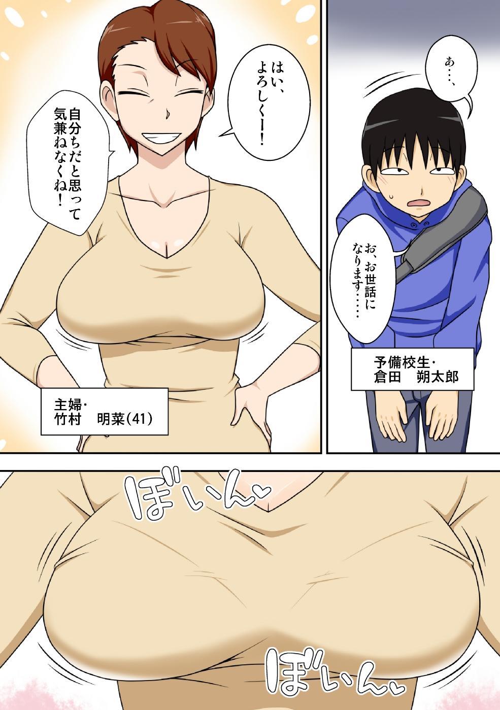 InCha no Oi ga Yaritai Oba-san. 2