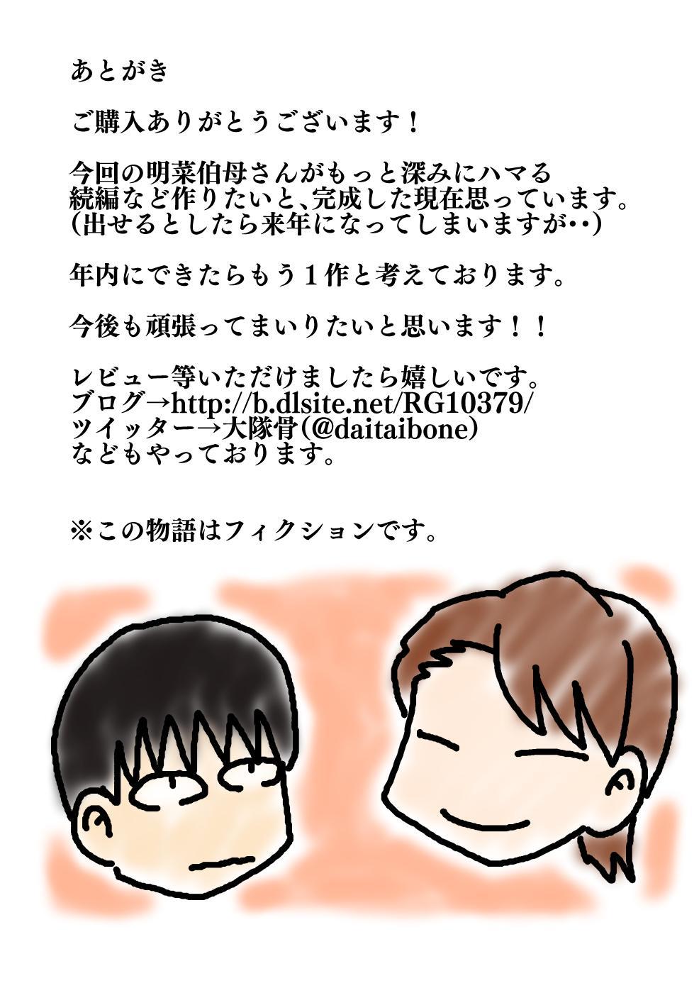 InCha no Oi ga Yaritai Oba-san. 48