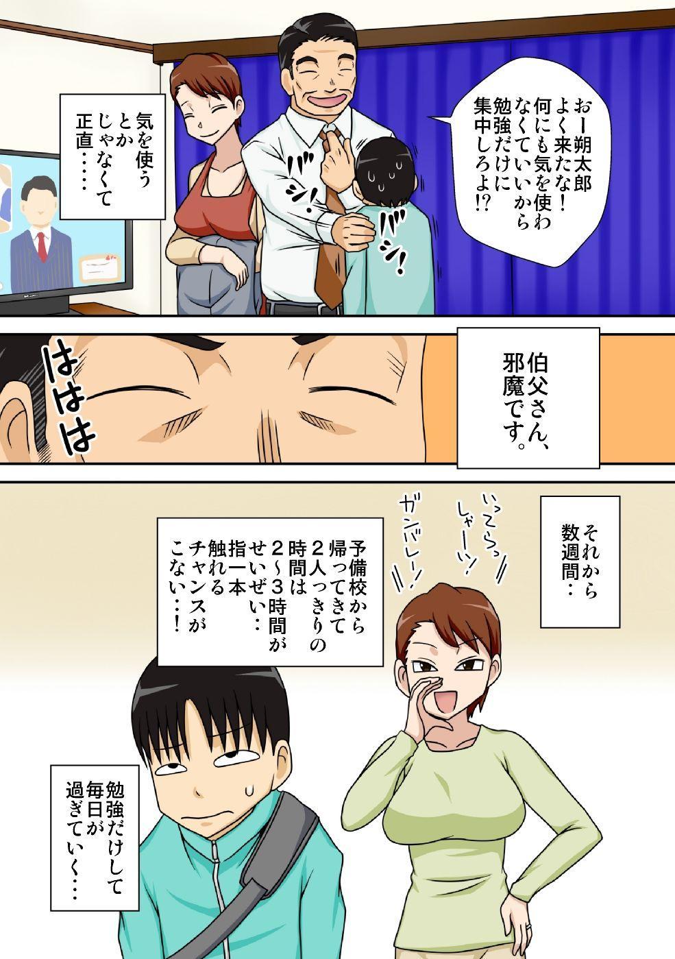 InCha no Oi ga Yaritai Oba-san. 6