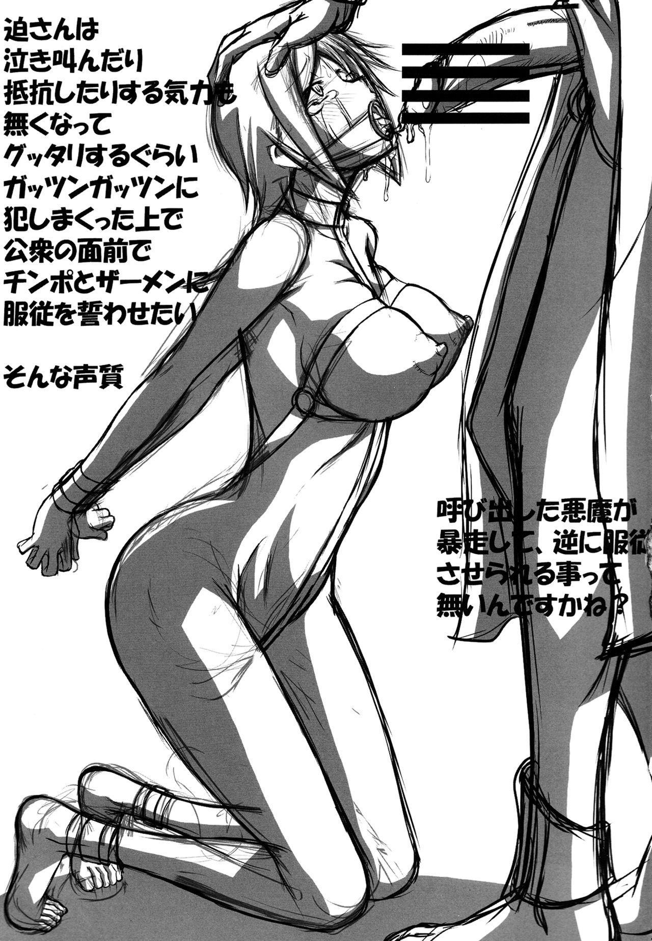 Yoru no Tenshi 25