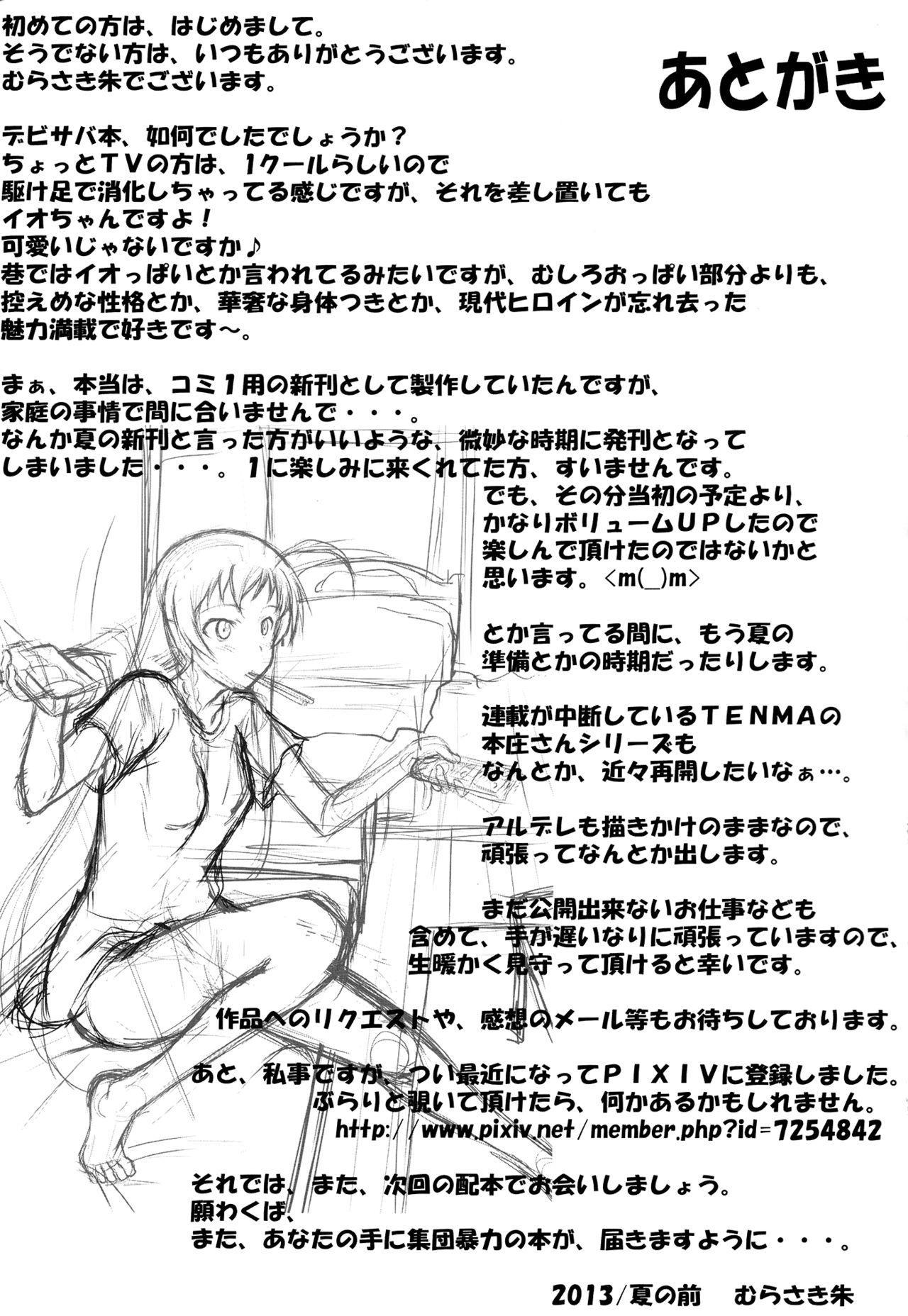 Yoru no Tenshi 27