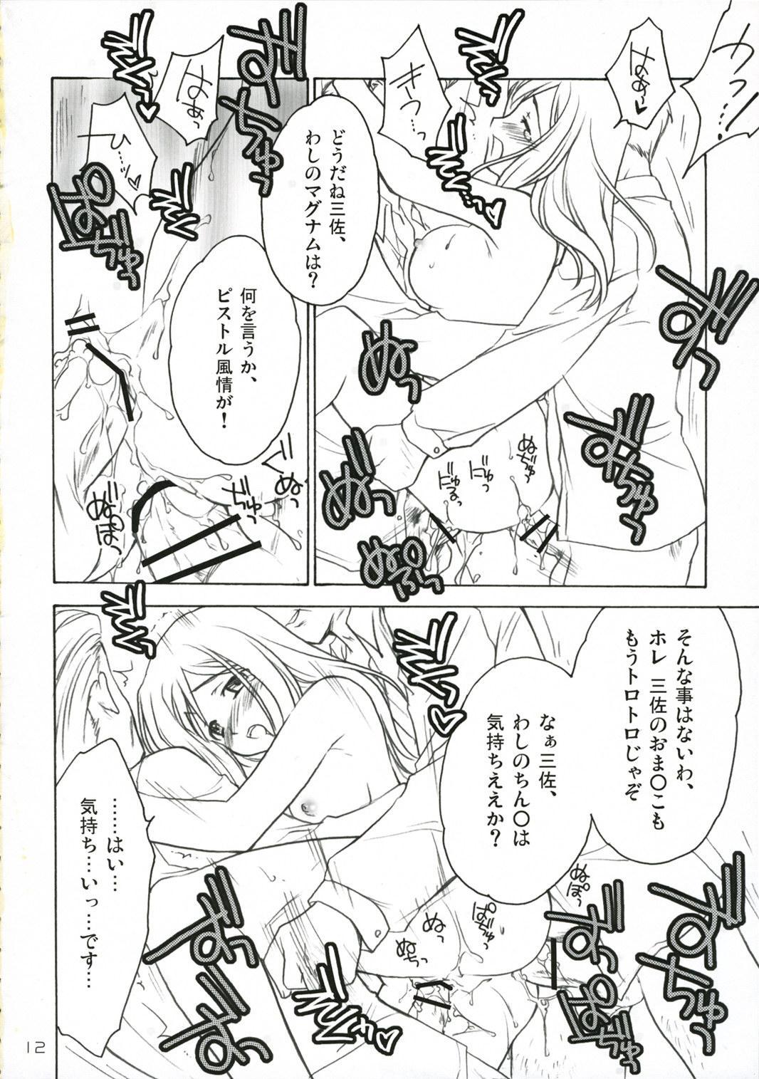 Higurashi Urabon 10