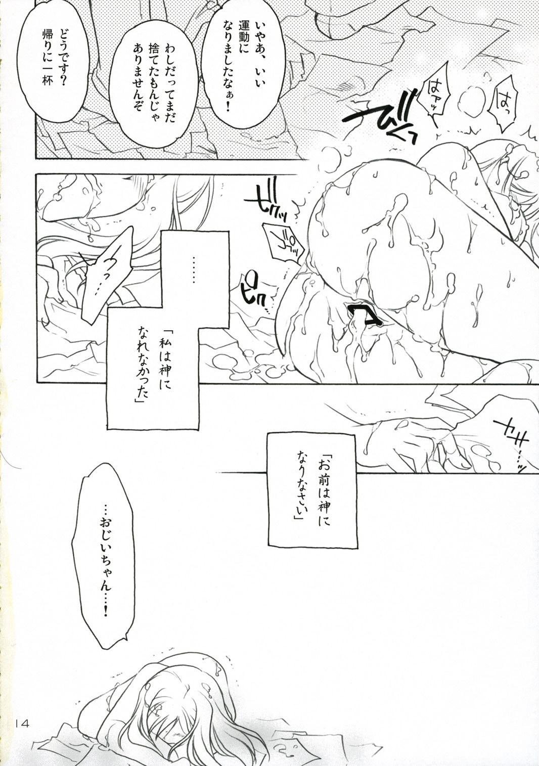 Higurashi Urabon 12
