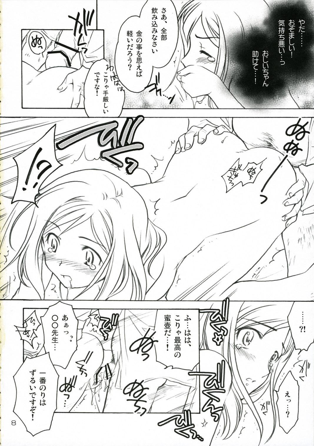 Higurashi Urabon 6