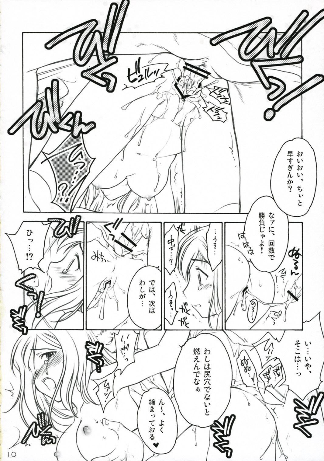Higurashi Urabon 8
