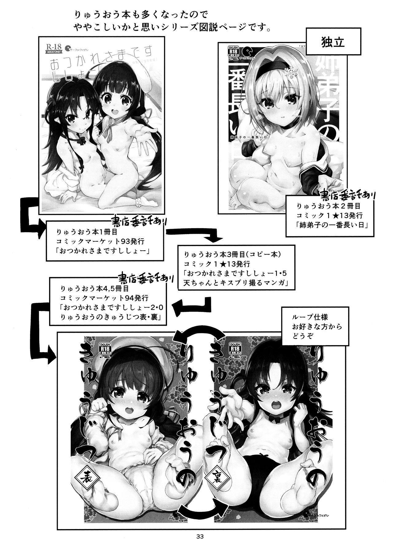 Ryuuou no Kyuujitsu Omote 32