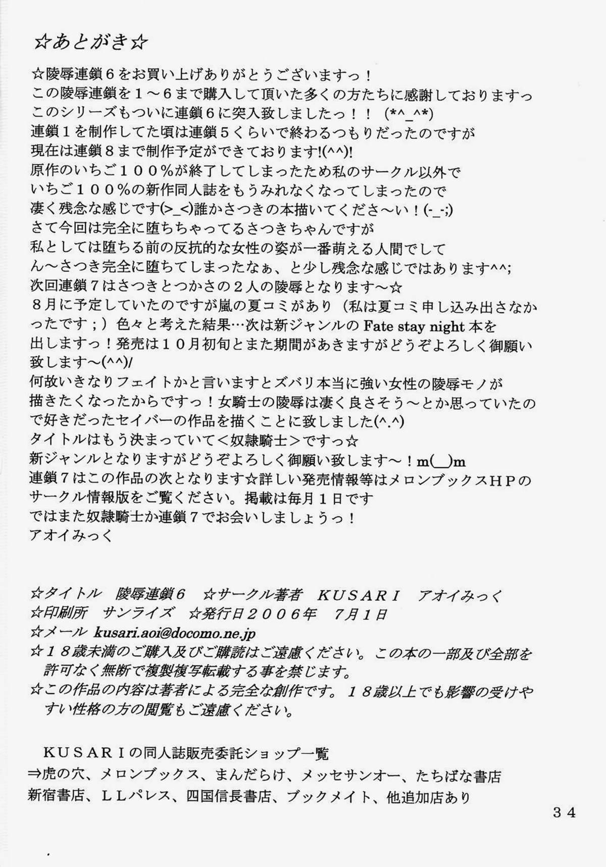 Ryoujoku Rensa 06 32