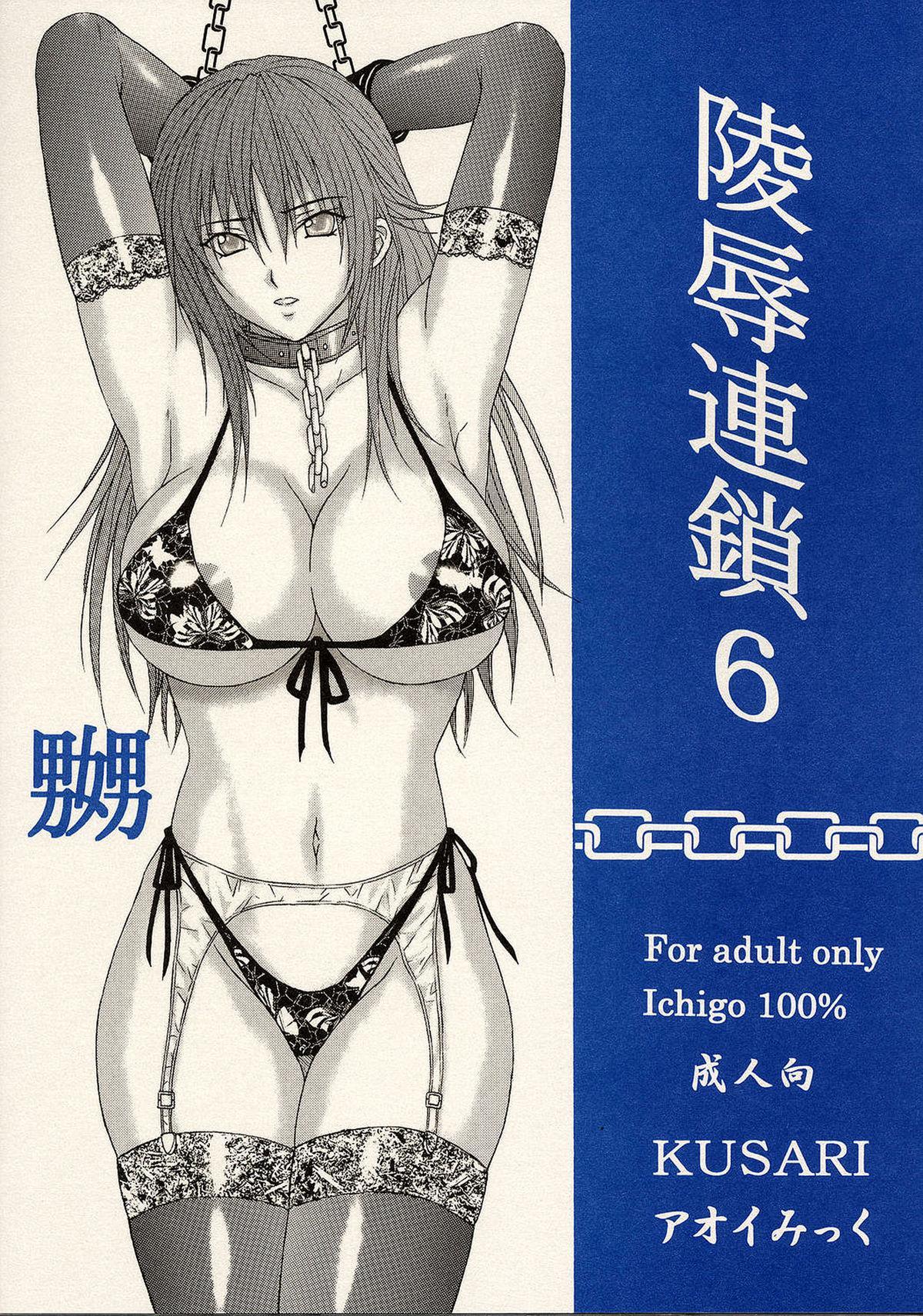 Ryoujoku Rensa 06 34
