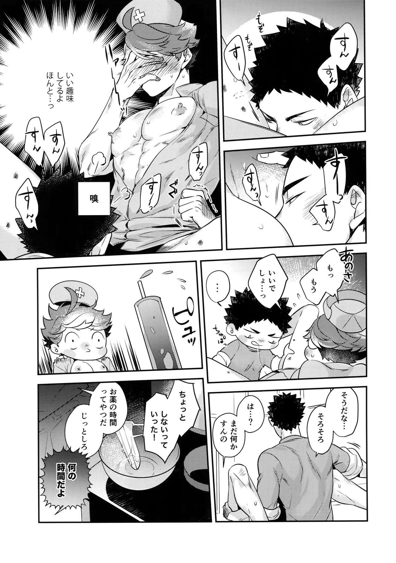Iwaoi! Iwa-chan no Etchi! 13