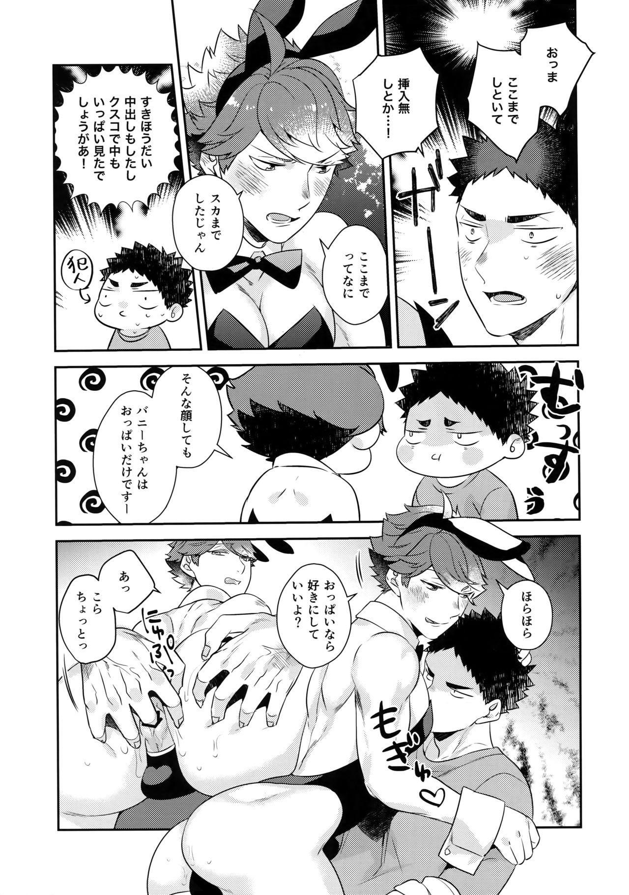 Iwaoi! Iwa-chan no Etchi! 27
